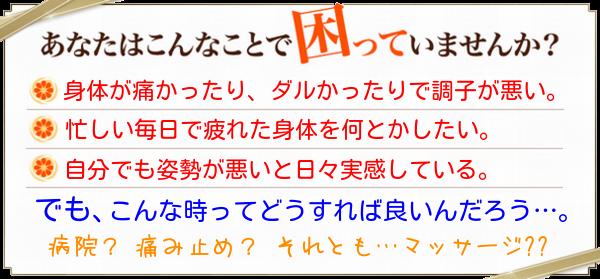こんなことで困っていませんか?大阪の整体院ほねやすめが改善に導きます。