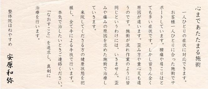大阪の【整体院ほねやすめ】院長・安原和弥が目指す「心まであたたまる施術」