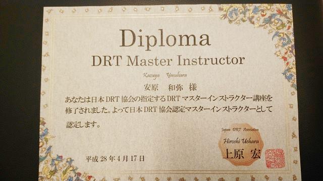 日本DRT協会 DRTマスターインストラクター